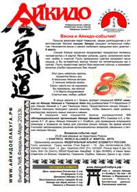 ВЫПУСК №8. 2013г.