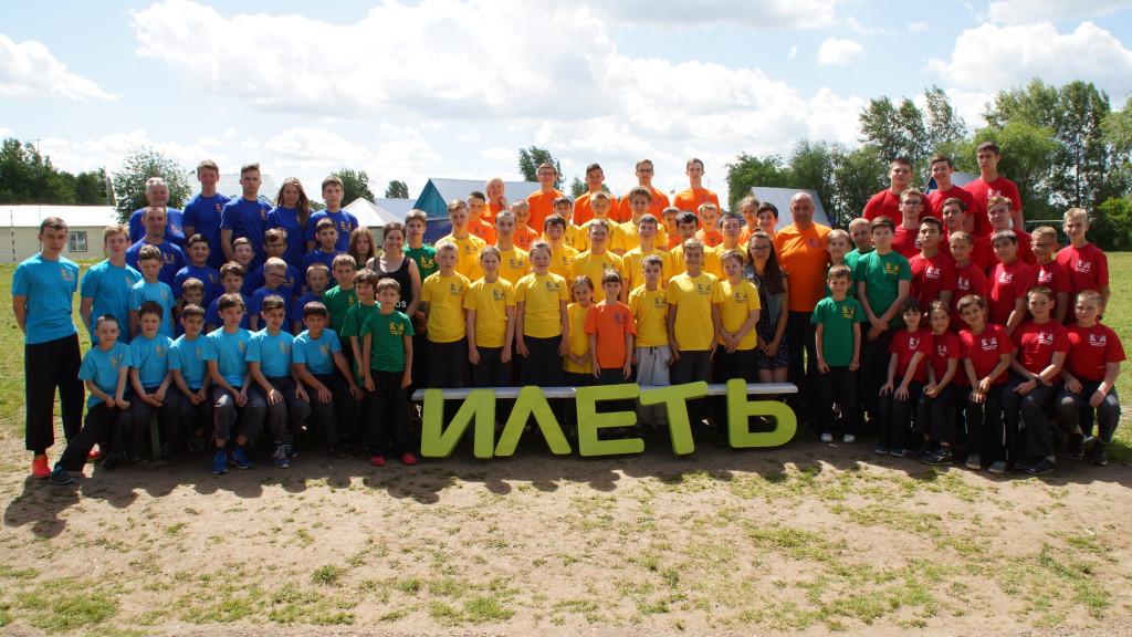 Лагерь - Илеть - 2017